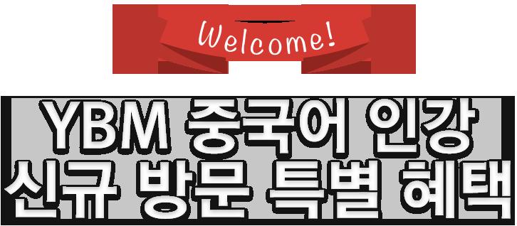 YBM 중국어 인강 신규 방문 특별 혜택