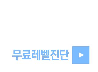 YBM전화중국어 시작하세요. 무료레벨진단