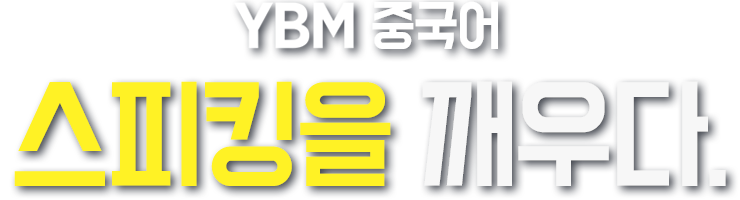 YBM 전화 중국어 스피킹을 깨우다.
