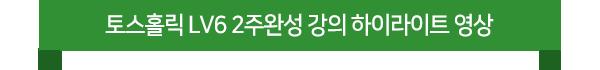 토스홀릭 LV6 2주완성 강의 하이라이트 영상